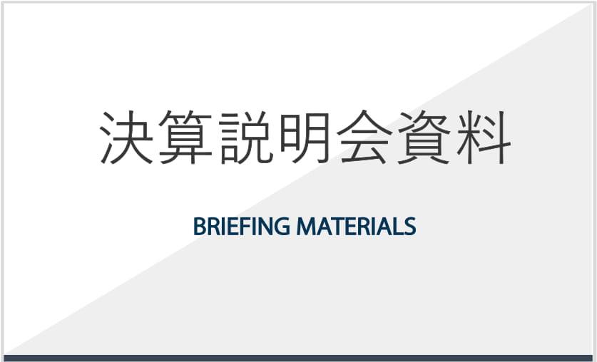 決算説明会資料(英ありbriefing_materials)-1