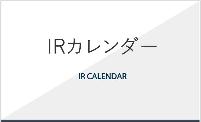 IRカレンダー(英あり)-1